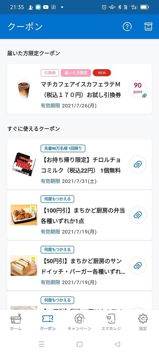 f:id:kenjiro2:20210710112951j:plain