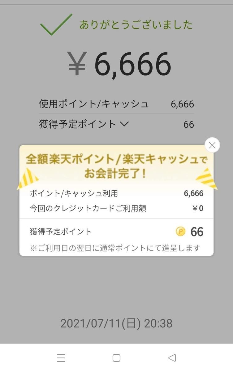 f:id:kenjiro2:20210717173739j:plain