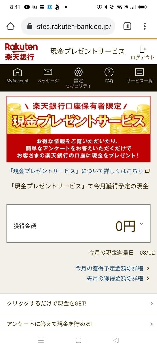 f:id:kenjiro2:20210717192613j:plain