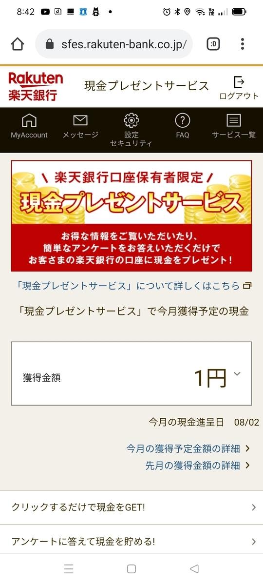f:id:kenjiro2:20210717192652j:plain