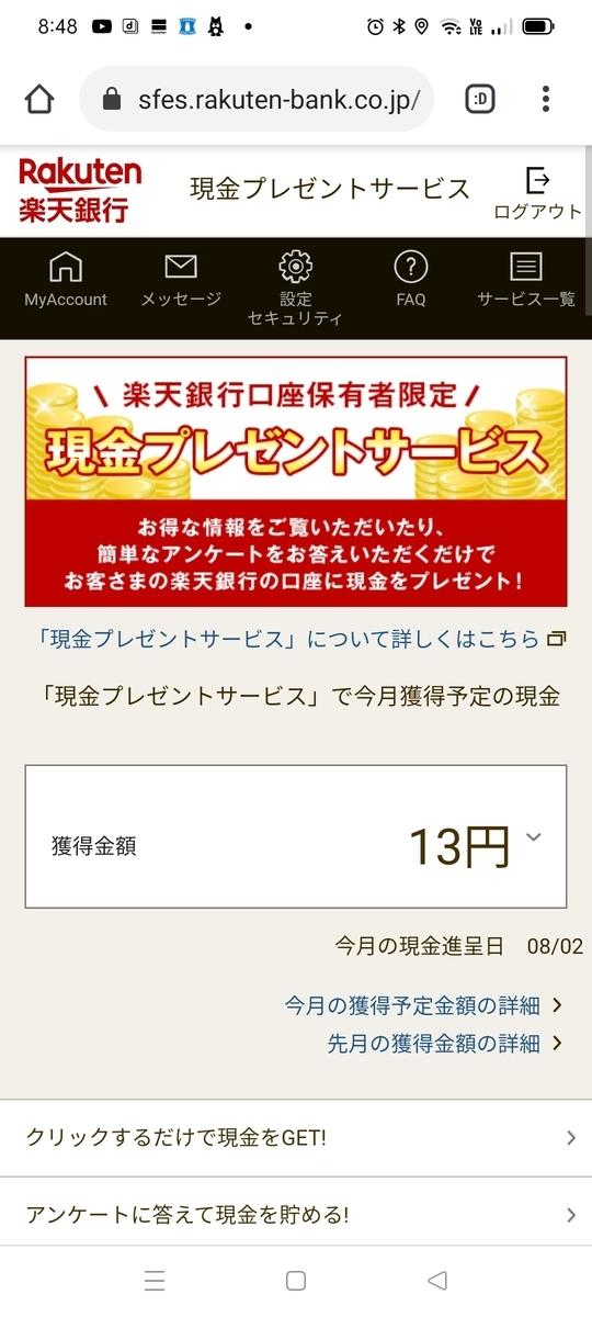 f:id:kenjiro2:20210717192705j:plain