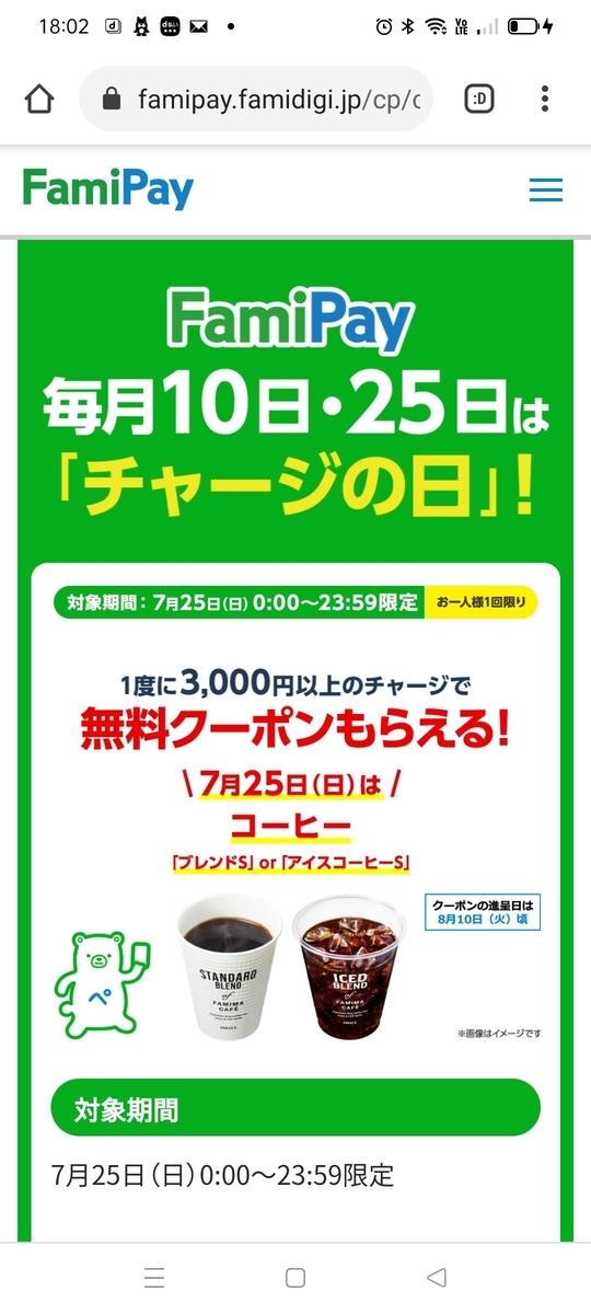 f:id:kenjiro2:20210724180714j:plain