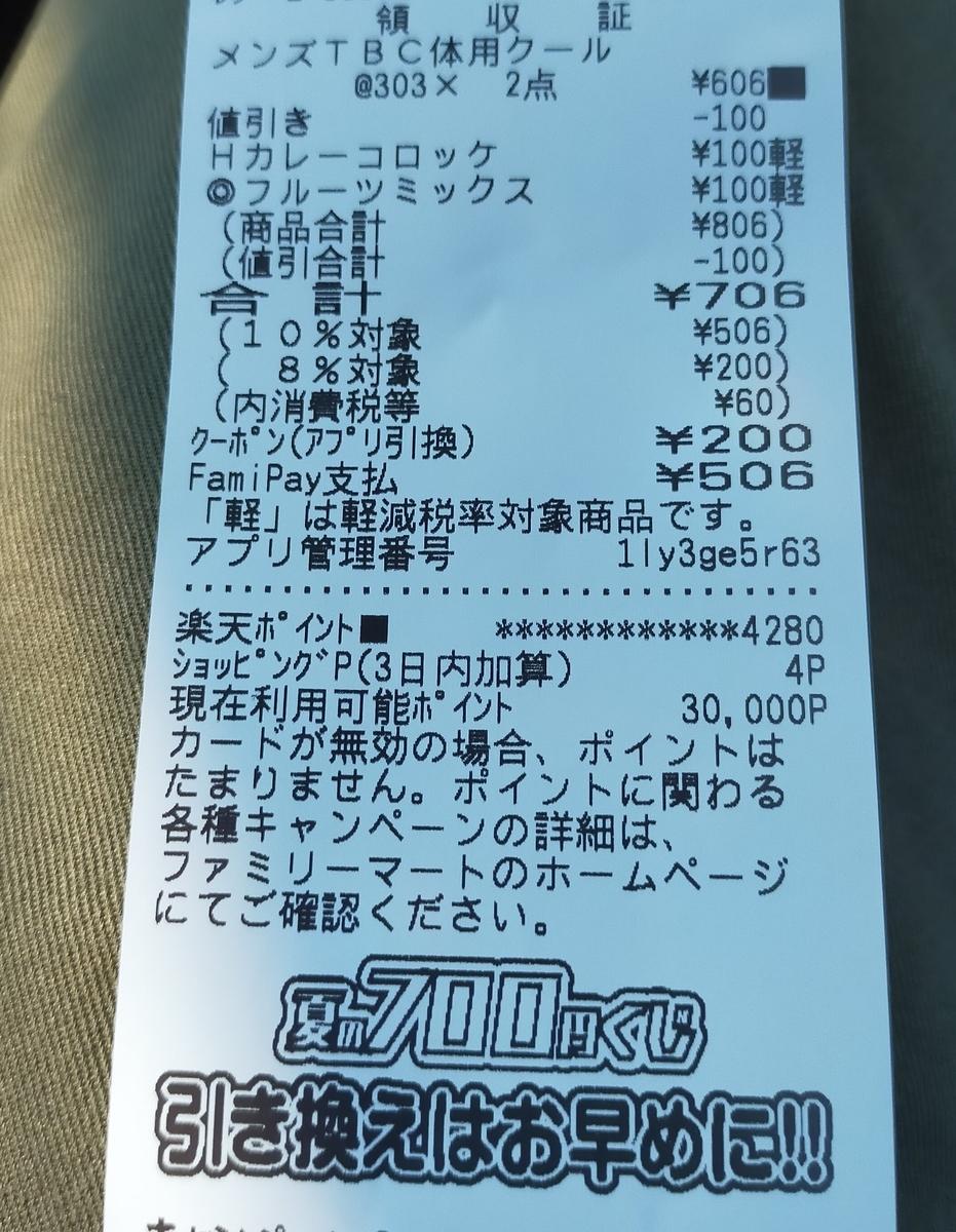 f:id:kenjiro2:20210724181109j:plain