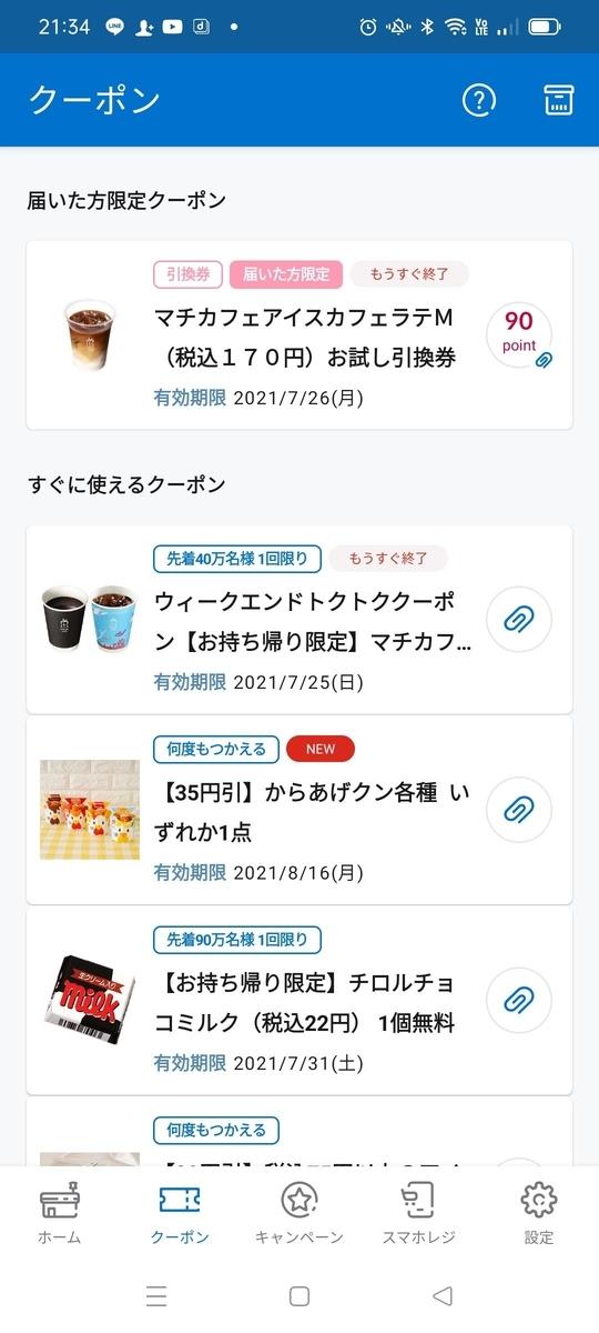 f:id:kenjiro2:20210724183959j:plain