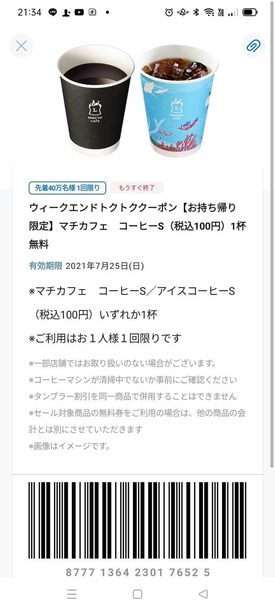 f:id:kenjiro2:20210724184009j:plain