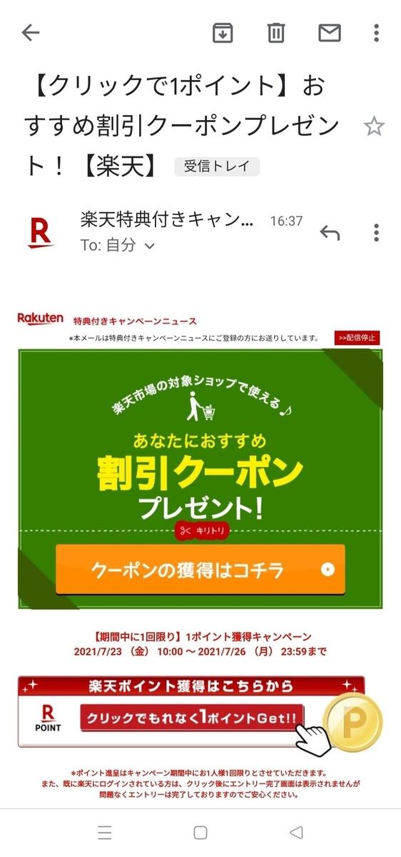 f:id:kenjiro2:20210724190205j:plain