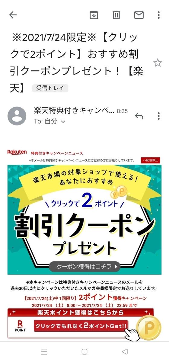 f:id:kenjiro2:20210724190217j:plain