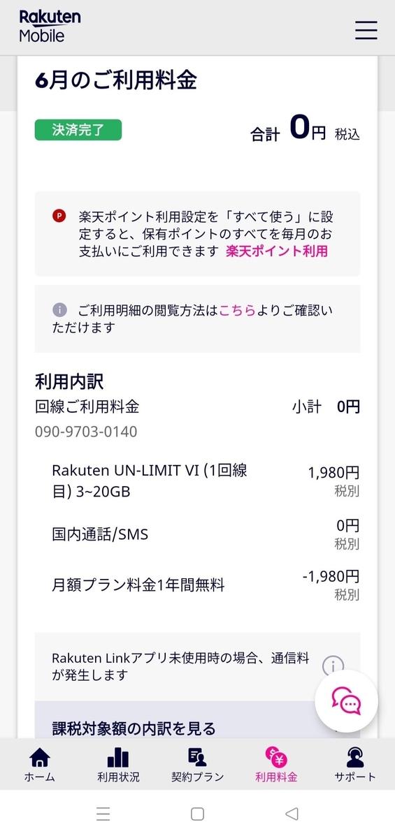 f:id:kenjiro2:20210724212545j:plain