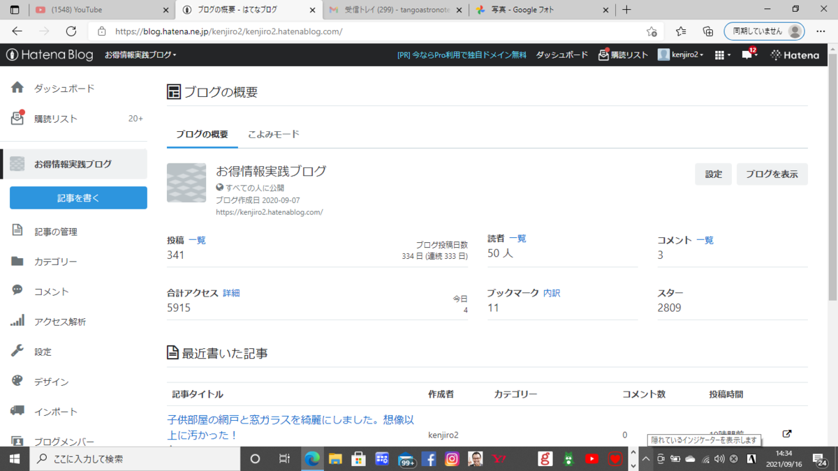 f:id:kenjiro2:20210916143701p:plain