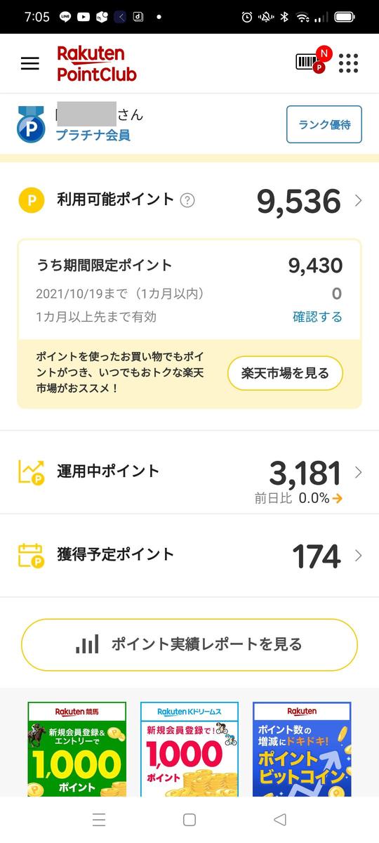 f:id:kenjiro2:20210919131543p:plain
