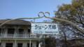 [twitter] 八重の桜つながりで熊本洋学校1