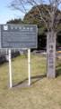[twitter] 八重の桜つながりで熊本洋学校その3
