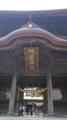 [twitter] 阿蘇神社の楼門
