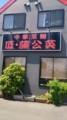 [twitter] 今日食った店はココ、八代インターから臨港線沿いに行って八代消防