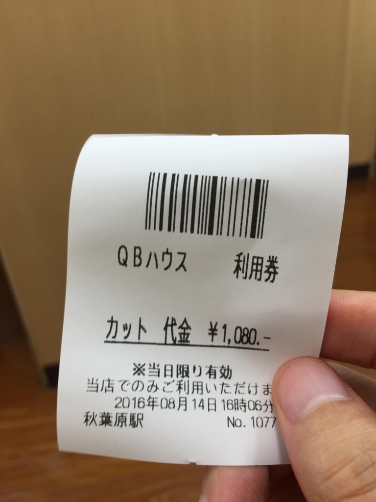 f:id:kenjitsu:20160828145920j:plain