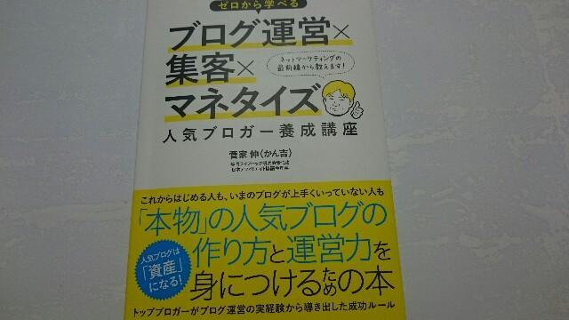 f:id:kenjitsu:20161106202353j:image