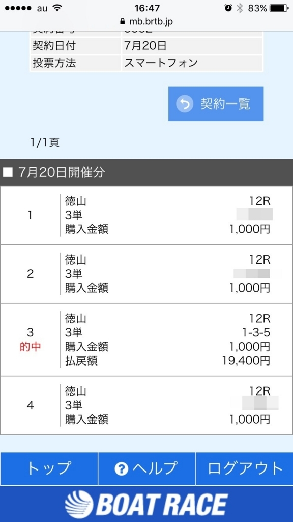 f:id:kenjitsu123:20170720175816j:plain