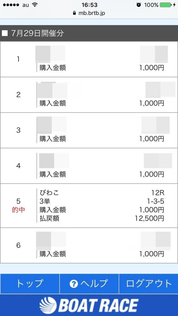 f:id:kenjitsu123:20170729170108j:plain