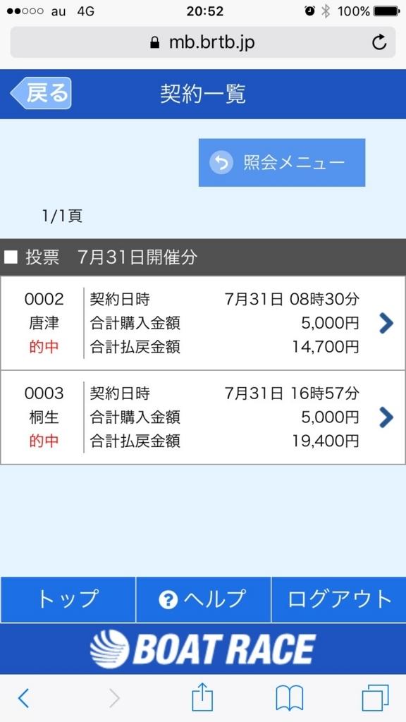 f:id:kenjitsu123:20170731221616j:plain