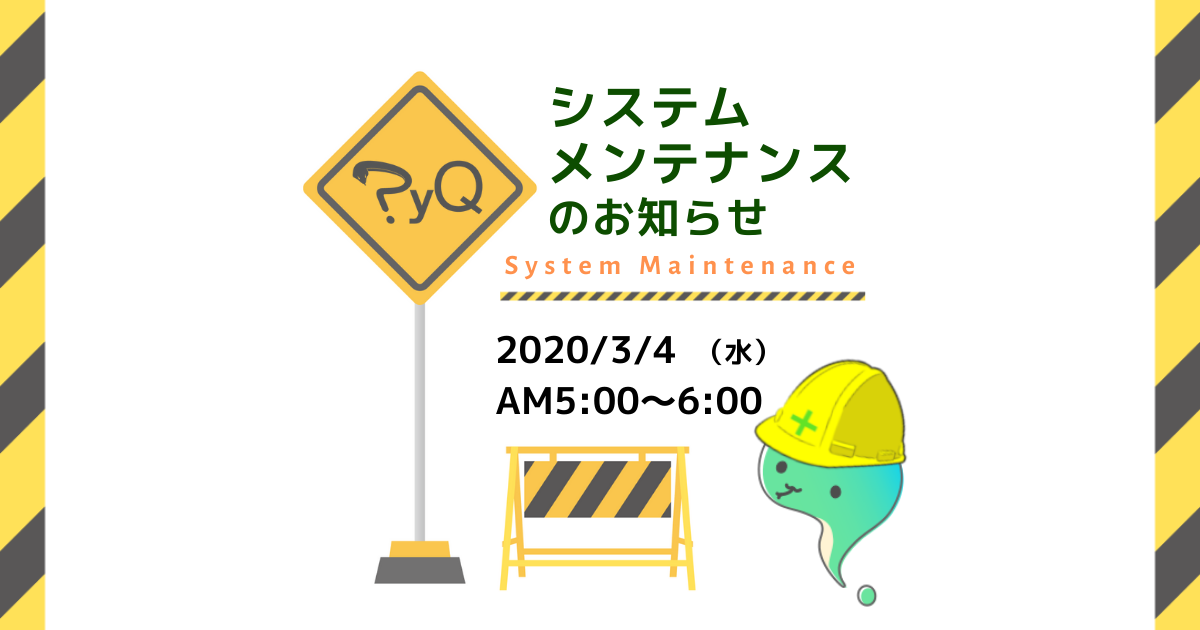 f:id:kenken0326:20200220120630p:plain