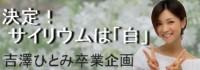 吉澤ひとみ_卒業企画_改