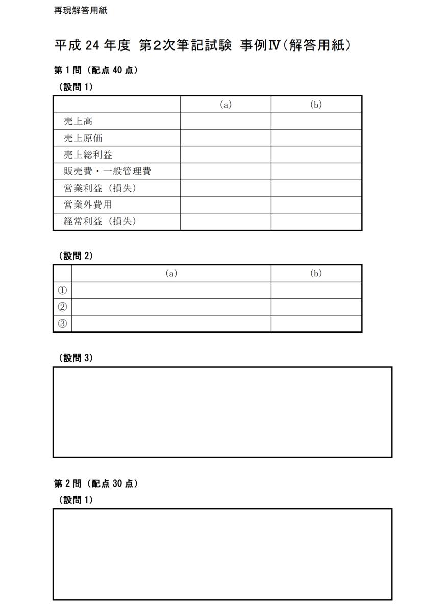 f:id:kenken7749:20201002232305p:plain