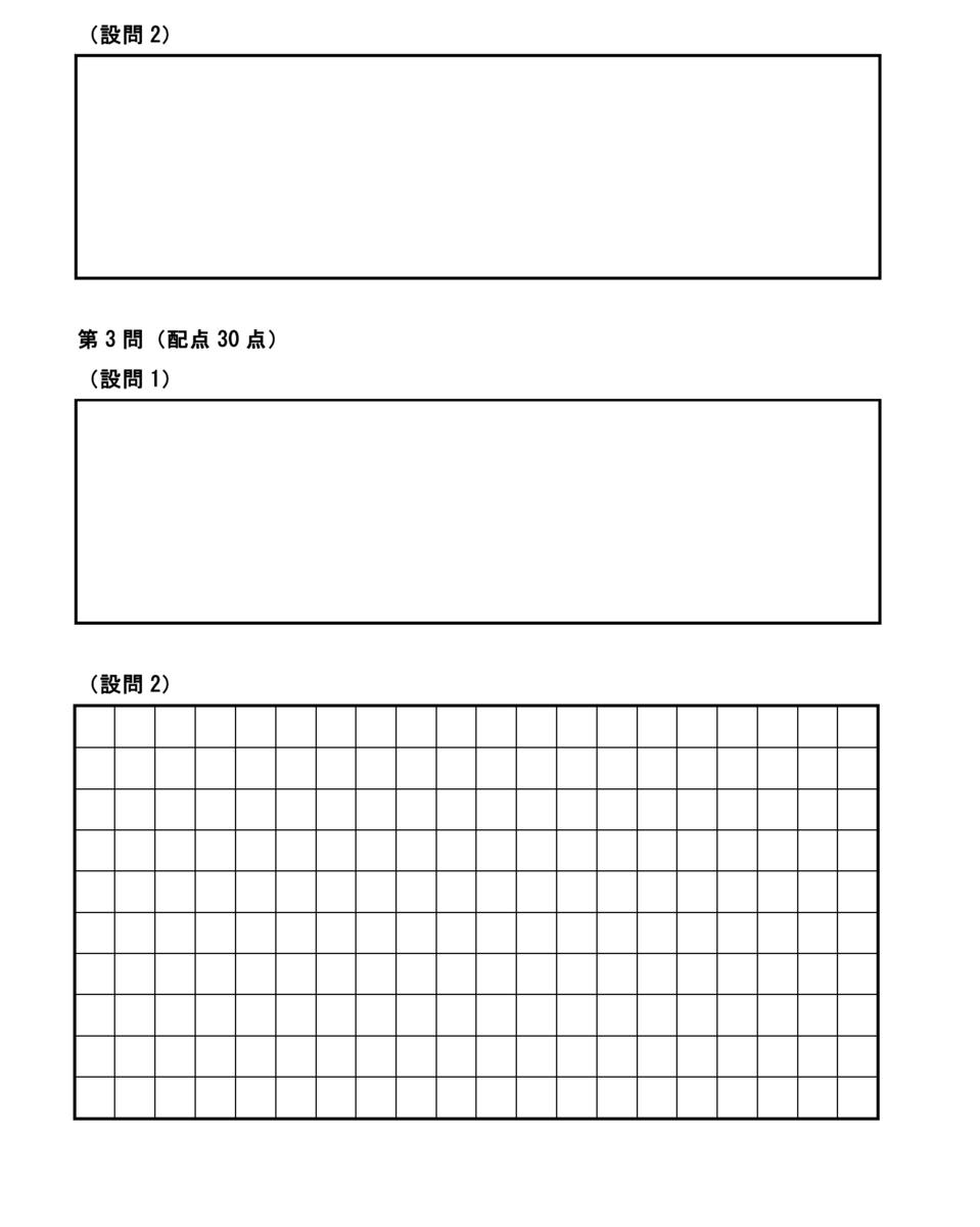 f:id:kenken7749:20201002232339p:plain
