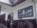 そば処 舌つづみ(宮城県柴田郡川崎町)