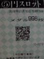 等価で換金単位が100円。実害無し。(何の?)