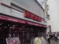 津田沼エリアの第一候補店(何の?w)