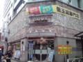 津田沼エリアの第二候補店(何の?w)