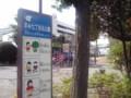 平井七丁目北公園