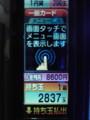 津田沼で甘海DX。しまった、等価だった!(だから?)