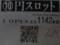 5スロ換算で2284枚。(なんで?)