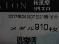 会社帰りだろうがなんだろうが、5円で打ちたいんじゃ~!w