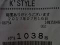 1000枚凹んでたジャグの跳ね返り。5円でも必死ですよ。w