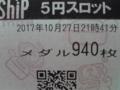 居心地で言えば、東東京で一番いい店だと思う・・・。w