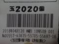 ビッグシューター零(羽物)