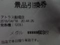 サラシス(会社帰りのオアシス)