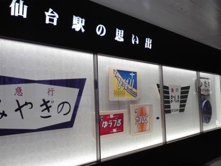 急行列車に名前が付くのも、昭和クオリティー。w