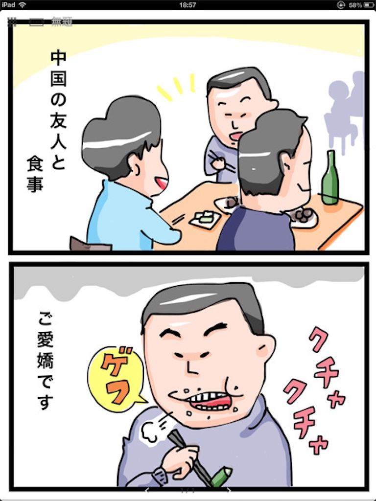 f:id:kenko-daisuki:20190615224442j:image