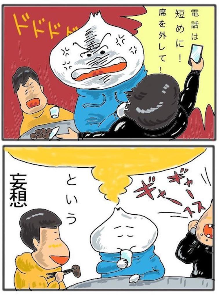 f:id:kenko-daisuki:20190704233434j:image
