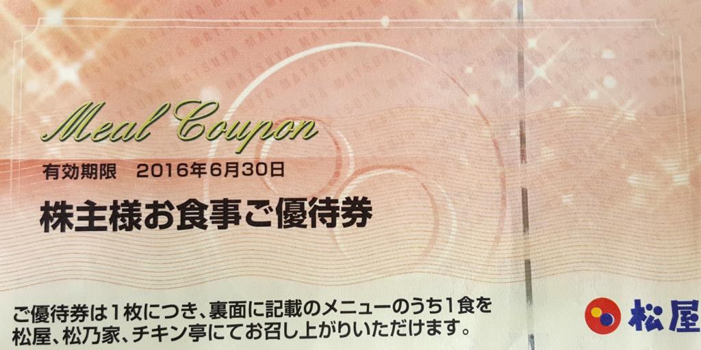 f:id:kenko-san:20160512090119j:plain
