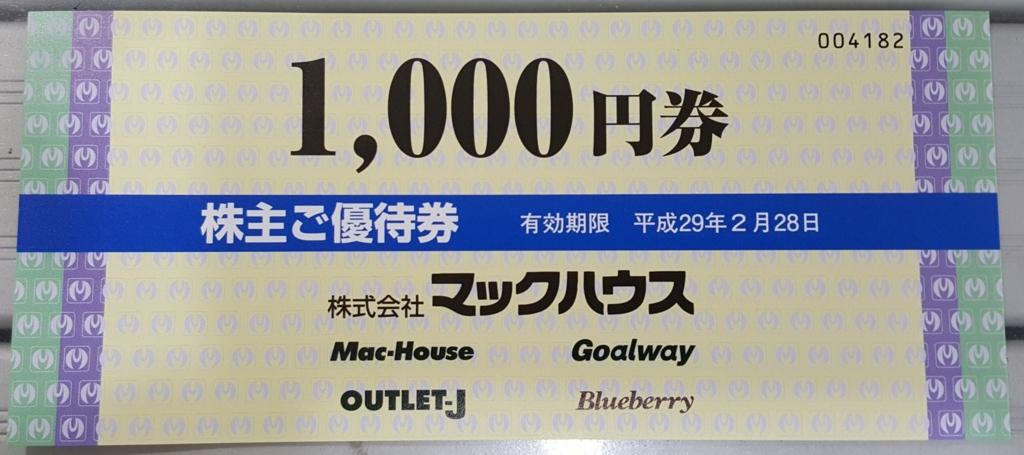 f:id:kenko-san:20160605171702j:plain