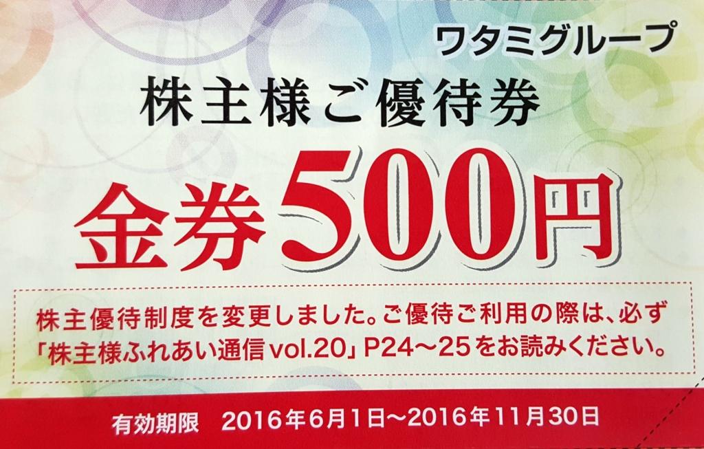 f:id:kenko-san:20160613205230j:plain