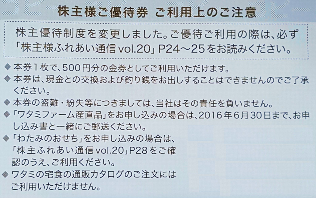 f:id:kenko-san:20160613205248j:plain