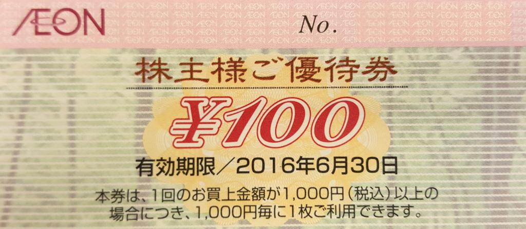 f:id:kenko-san:20160615150618j:plain