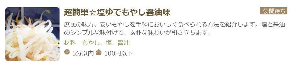 f:id:kenko-san:20160618224650j:plain