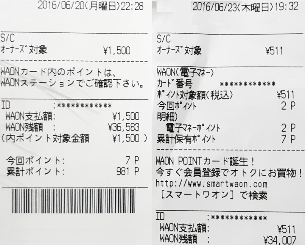 f:id:kenko-san:20160623234104j:plain