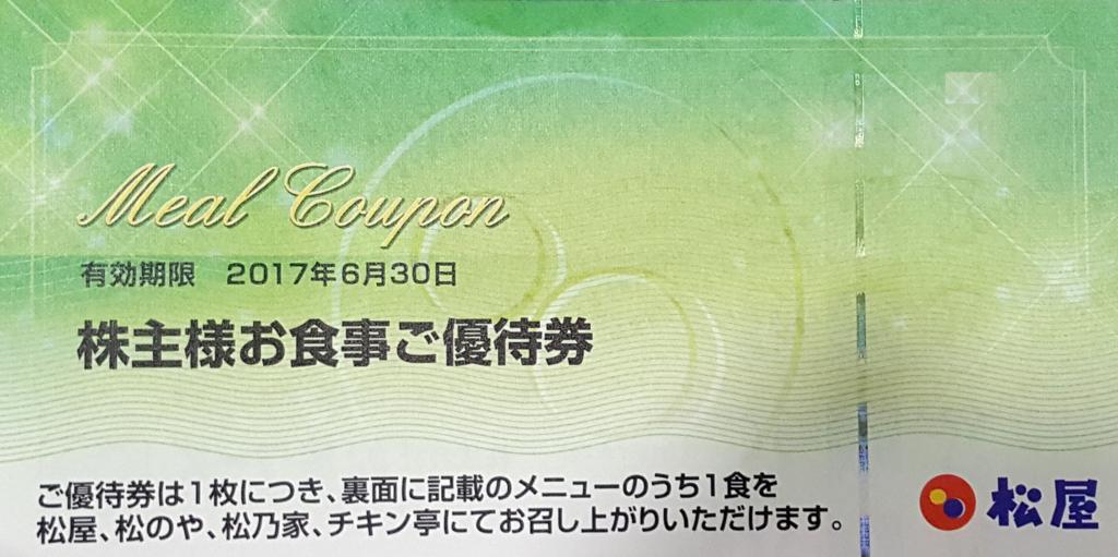 f:id:kenko-san:20160907201218j:plain